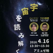 4月16日, Kavli IPMU・ICRR合同一般講演会「宇宙を読み解く」