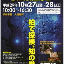 柏キャンパス一般公開2017 (10月27日, 28日)