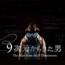 Science movie supervised by Hirosi Ooguri wins Best Educational Production Award