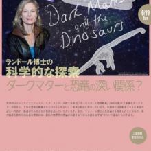 "June 19, Kavli IPMU Public Lecture ""Darkmatter and the Dinosaurs"""