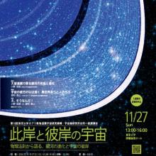 "Nov 27, 15th Kavli IPMU/ICRR joint public lecture—""Thinking Above the Observable Universe"""