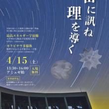 4月15日, Kavli IPMU・ICRR合同一般講演会「宙に訊ね理を導く」