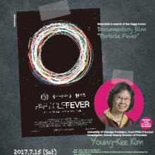 "7/15 (Sat) Kavli IPMU Science Cafe ""What Can A Particle Accelerator Discover?"""