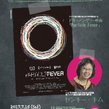 7/15, Kavli IPMU Science Cafe「加速器実験っておもしろい?」