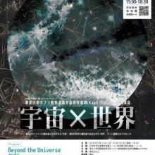 "JUNE 10 (SUN) Kavli IPMU Public Lecture ""Universe X World"""
