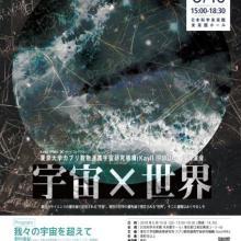 6月10日, Kavli IPMU一般講演会「宇宙×世界」