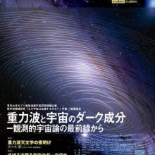 6月17日, Kavli IPMU一般講演会「重力波と宇宙のダーク成分ー観測的宇宙論の最前線から」