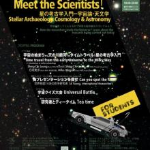 "DEC 4 (TUE) Kavli IPMU High School Student Event ""Meet the Scientists!"""