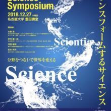 12月27日 (木) 第7回世界トップレベル研究拠点プログラム (WPI) サイエンスシンポジウム 「トランスフォームするサイエンス」