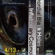 4月13日, Kavli IPMU・ICRR合同一般講演会「宇宙の始まりについて考える」