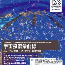 12/8, Kavli IPMU/ICRR合同一般講演会「宇宙探索最前線」