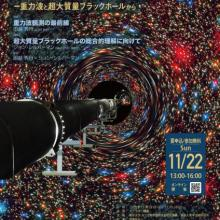 "November 22, Kavli IPMU x ICRR Joint Public Lecture: ""New era of Space telescopes"""