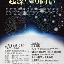 2月16日 Kavli IPMU/ELSI/IRCN 合同一般講演会「起源への問い」