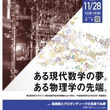 11/28オンライン開催, Kavli IPMU/ICRR合同一般講演会「ある現代数学の夢。ある物理学の先端。」