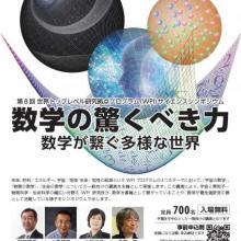 JAN 12 (SUN) 8th WPI Science Symposium