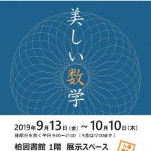 「美しい数学」展が東京大学柏図書館で開催