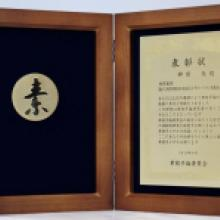 柳田 勉 Kavli IPMU 客員上級科学研究員が素粒子メダルを受賞