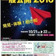 柏キャンパス一般公開2016 (10月21,22日)