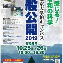 Open Campus Kashiwa 2019 (Oct 25 - 26)