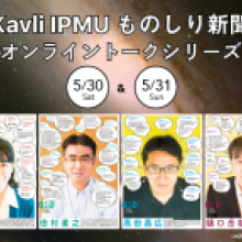 Kavli IPMU Monoshiri Journal Online Talk Series (May, 30/31)