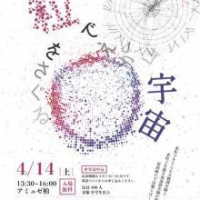 4月14日, Kavli IPMU・ICRR合同一般講演会「粒をさぐる・粒でえがく宇宙」