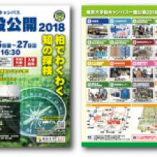 Open Campus Kashiwa 2018 (Oct 26 - 27)