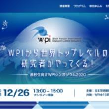 12/26オンライン開催, WPIから世界トップレベルの研究者がやってくる!