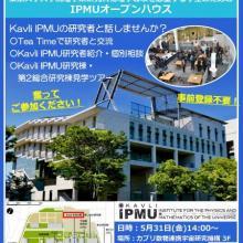 【大学院入学希望の皆様へ】2019年5月31日 東京大学大学院理学系研究科物理学専攻を志望する学生のためのIPMUオープンハウスのお知らせ