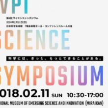 2月11日 (日) 第6回世界トップレベル研究拠点プログラム (WPI) サイエンスシンポジウム 「『未来』をはじめる」