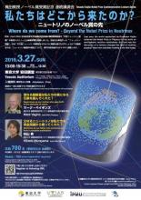 Mar 27, Takaaki Kajita Nobel Prize Commemorative Lecture Series: Where do we come from? - Beyond the Nobel Prize in Neutrinos