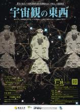 """Mar 20, Kavli IPMU Public Lecture """"East and West view of the Universe"""""""